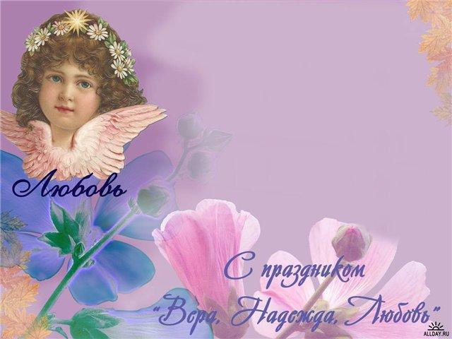 Изображение - Поздравления день имени любовь 1538045738-2802