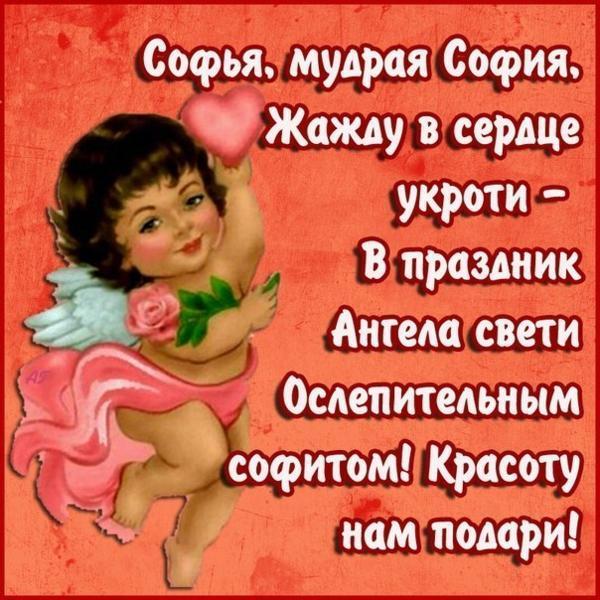 Изображение - Поздравления с праздником 30 сентября 1538048907-6870