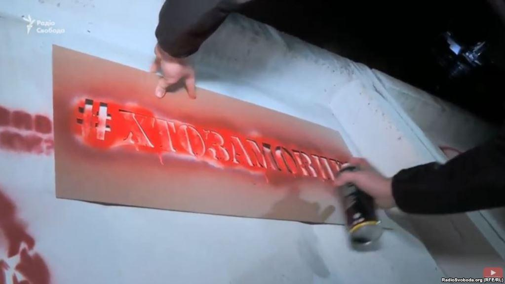 Забор вокруг объекта, где предположительно проживает Арсен Аваков, расписали лозунгами / фото radiosvoboda.org