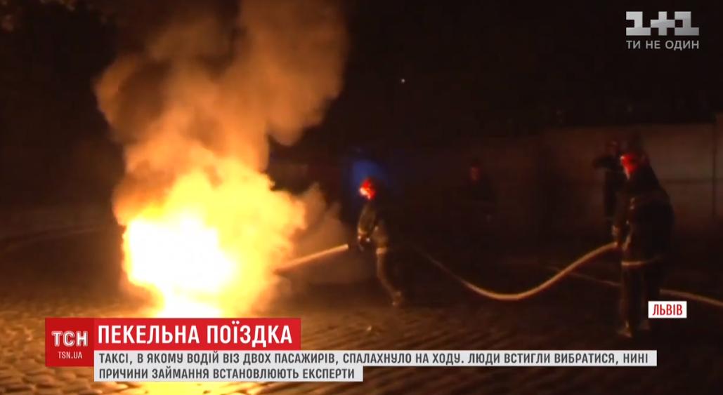 Во Львове згорела машина такси / скриншот из видео ТСН