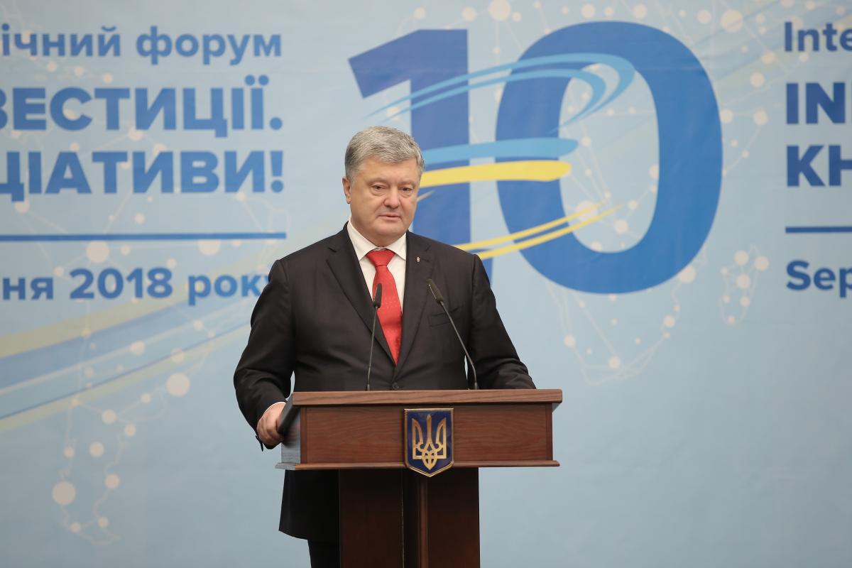 Порошенко во время международного экономического форума в Харькове