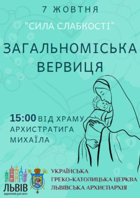 Во Львове пройдет общегородское шествие УГКЦ / ugcc.lviv.ua