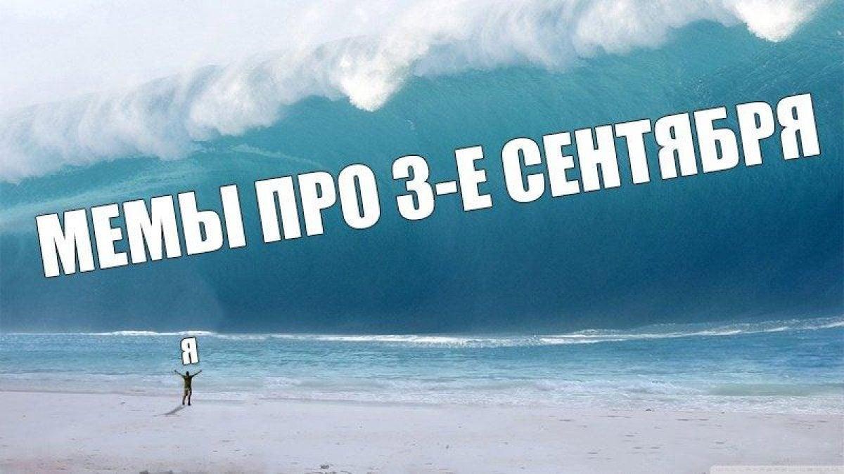 3 сентября, Шуфутинский: приколы и мемы. ПОДБОРКА