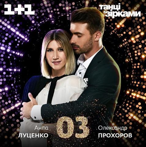 Танці з зірками 2018: хто покинув шоу ушостому прямому ефірі