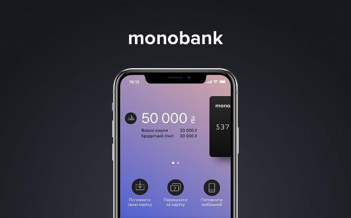 Коли планується запуск банкоматів, поки не повідомляється / фото monobank.com.ua