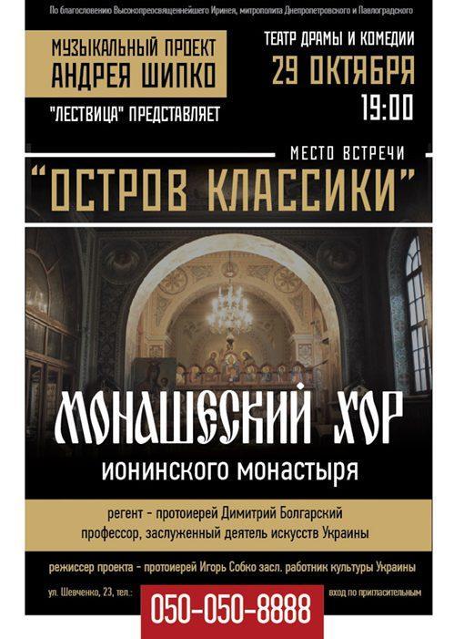 У Дніпрі чернечий хор Іонинського монастиря представить проект «Острів класики» / lestvitsa.dp.ua
