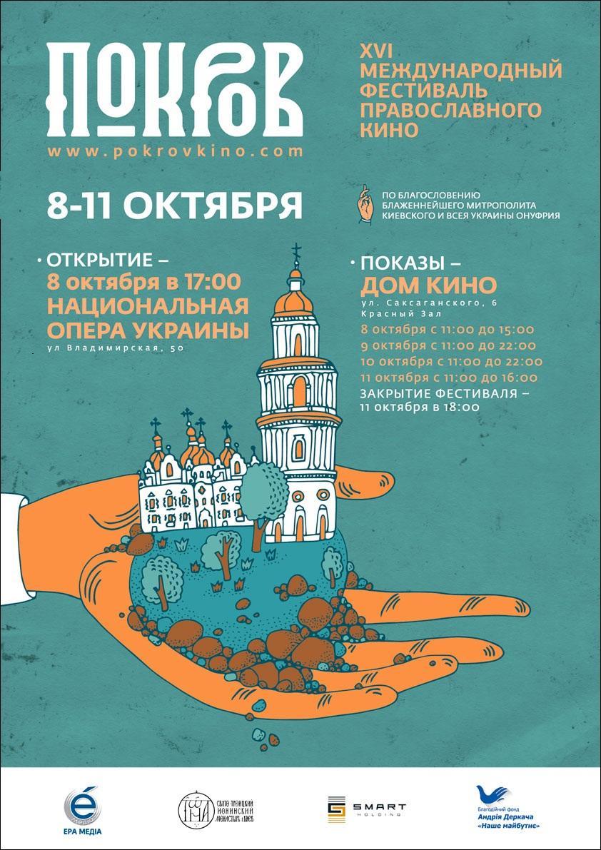 Открытие фестиваля состоится в Национальной опере Украины / pokrovkino.com