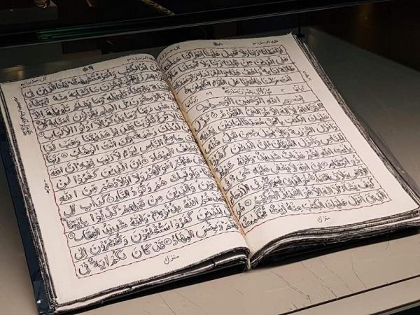 Необычный Коран / islam-today.ru
