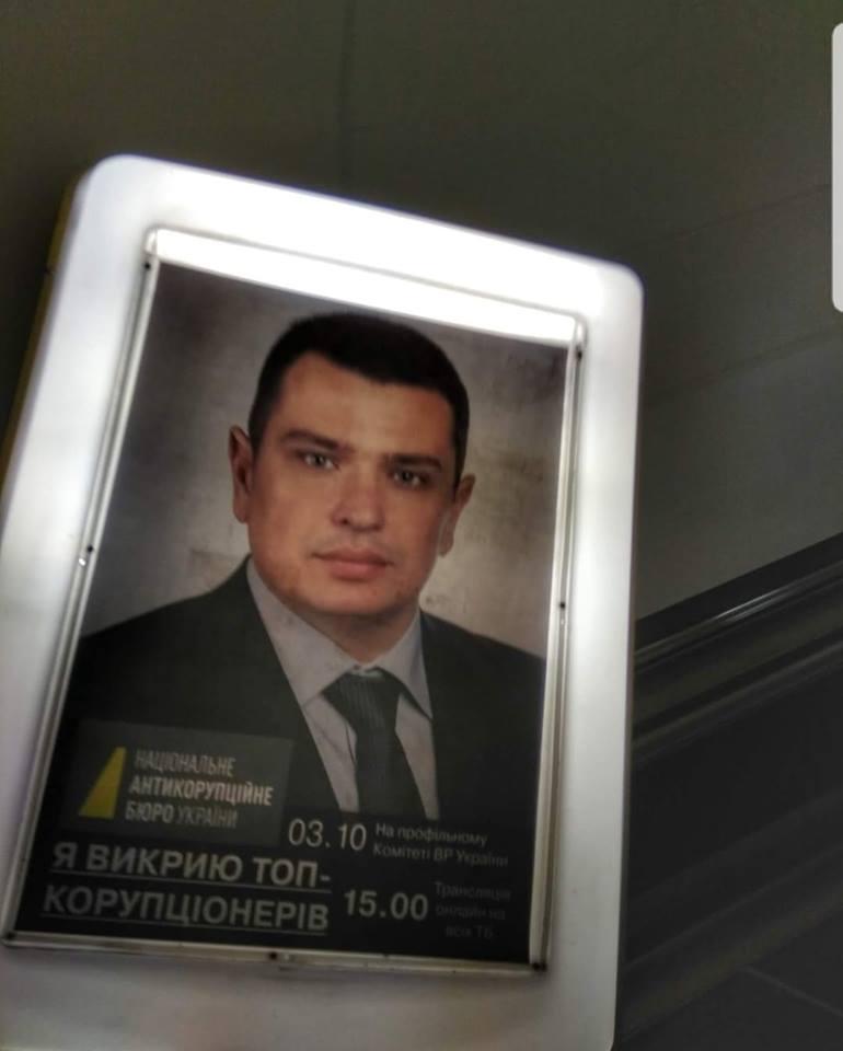 Реклама с Ситником в метро / фото facebook.com/bogdan.aminov