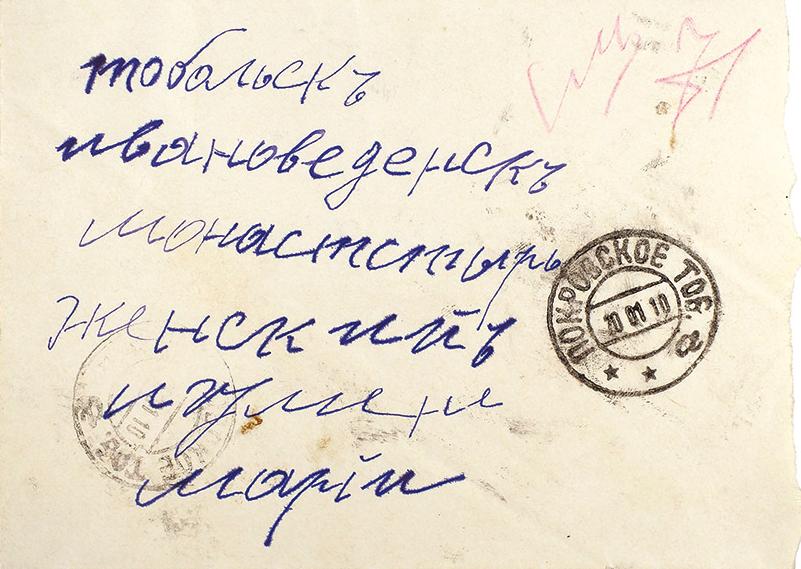 Лист Руспутіна адресовано ігумені Марії в Іоанно-Введенський Тобольський жіночий монастир / litfund.ru