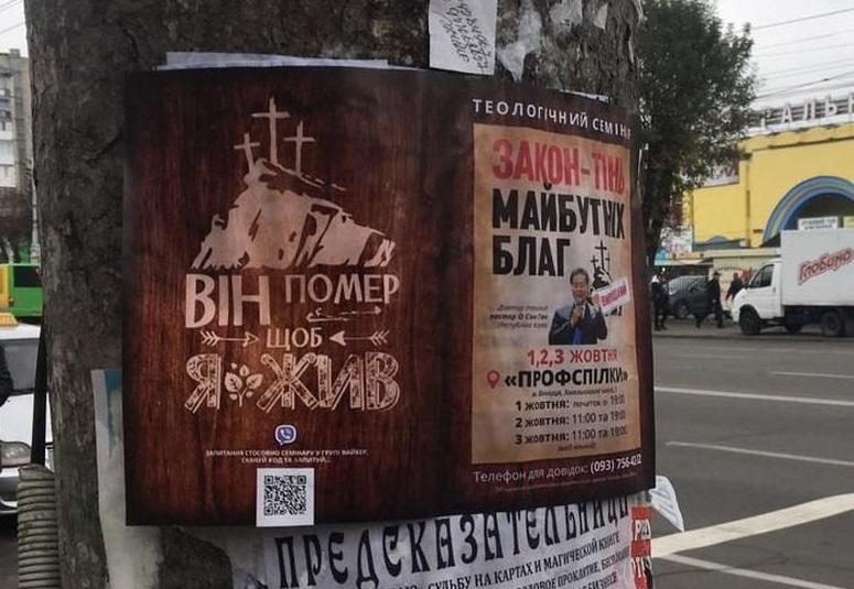В Виннице оштрафовали пастора / vn.область.online