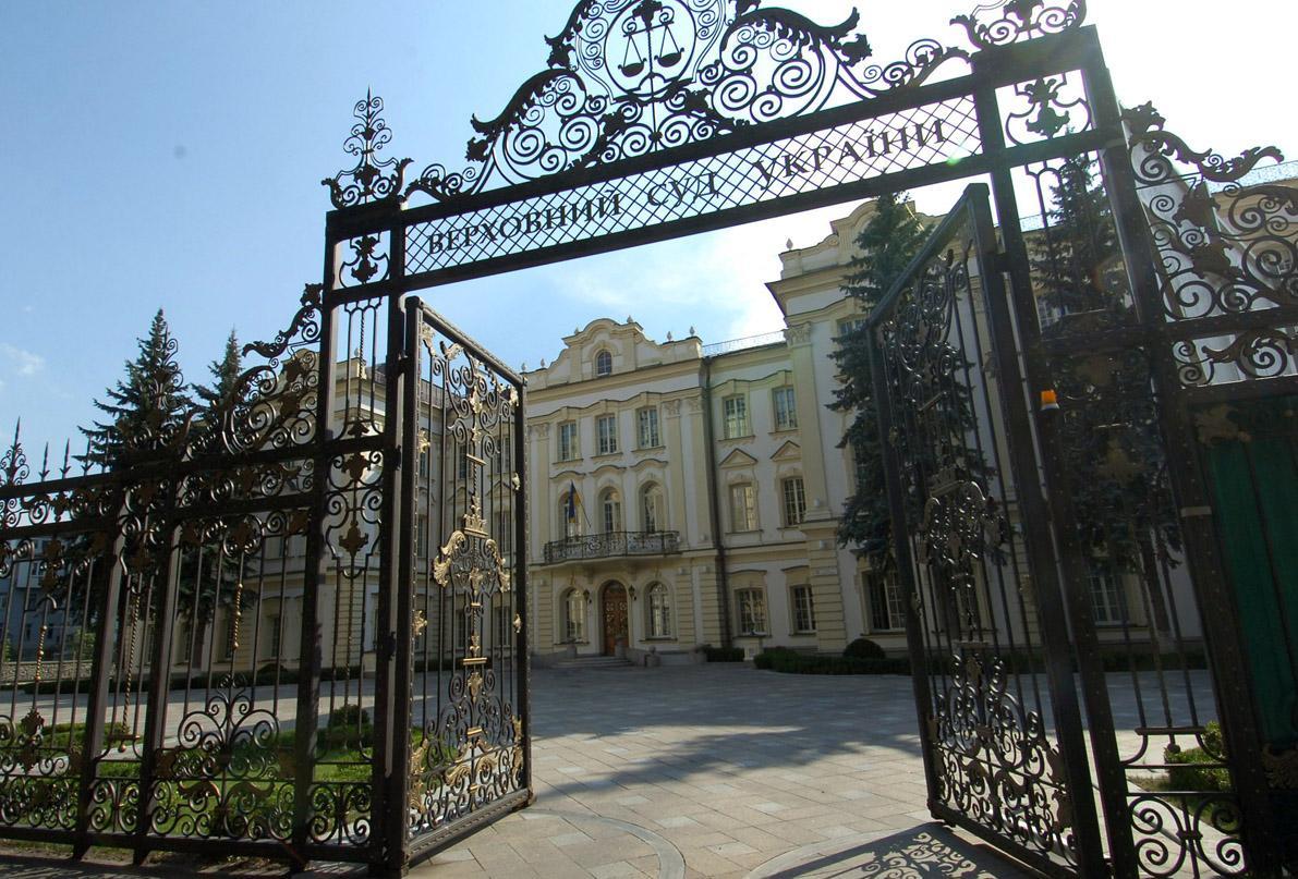 Верховный Суд Украины / news.church.ua
