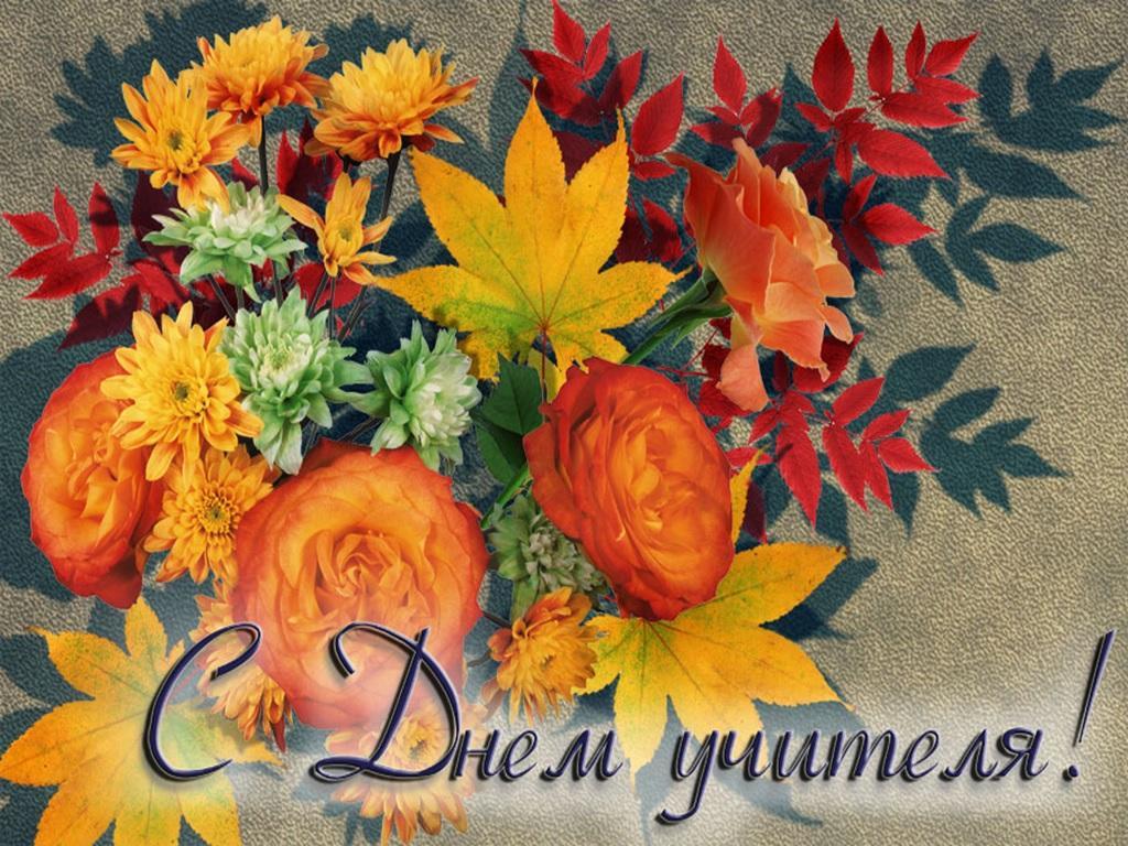 Изображение - Поздравления учителей на день учителя 1538728131-7609