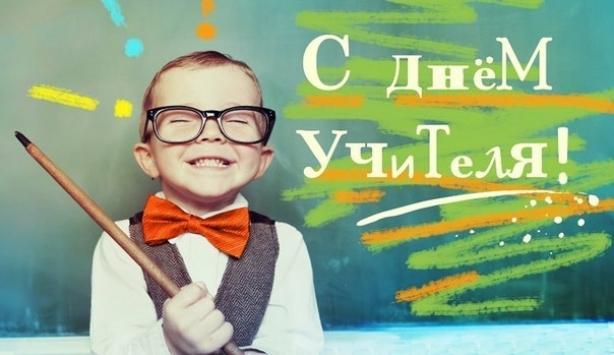 Изображение - Поздравление учителей на день учителя 1538728666-6765
