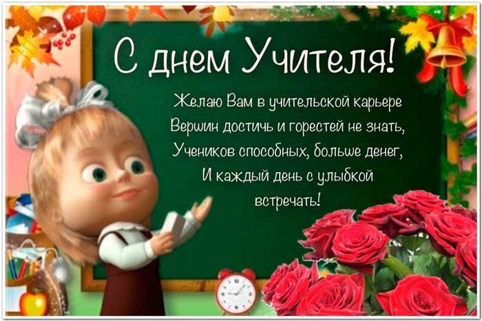 Изображение - Поздравление учителей на день учителя 1538728874-4989