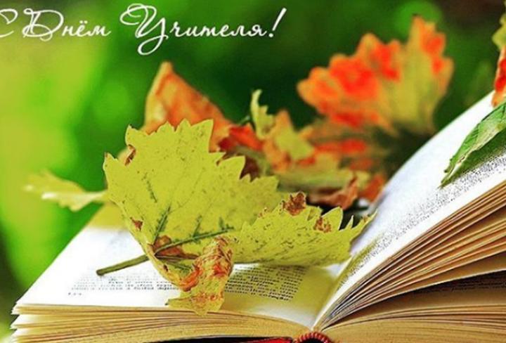 Изображение - Поздравления учителей на день учителя 1538729572-8203