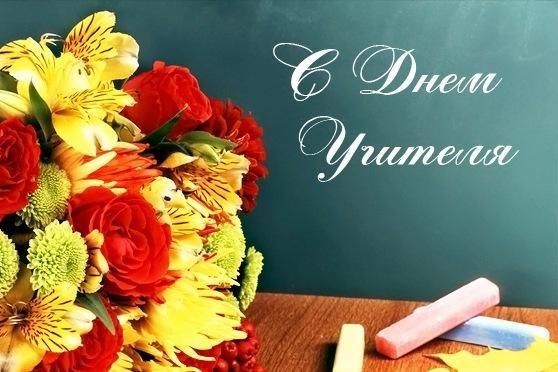 Изображение - Поздравление учителей на день учителя 1538729766-4170