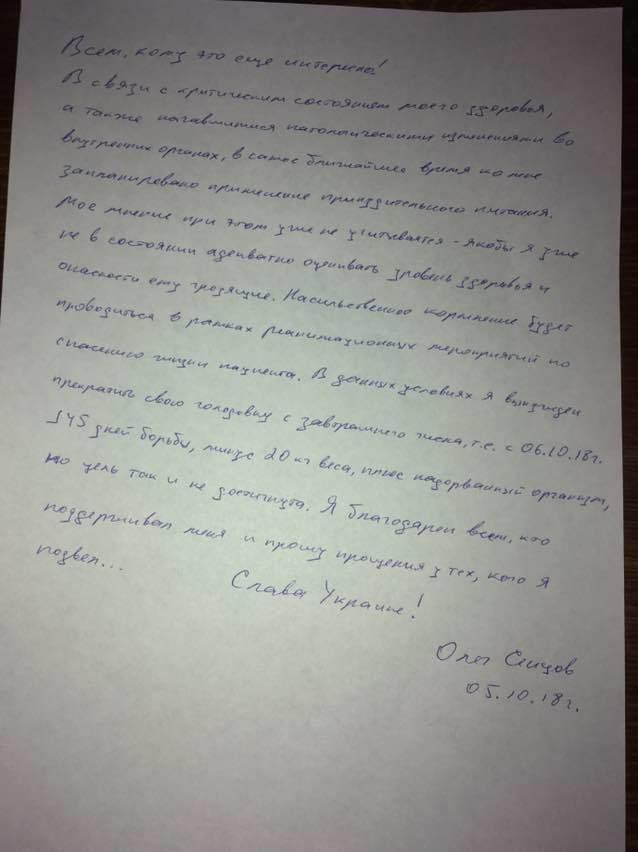 Sentsov's statement / Photo from novayagazeta.ru