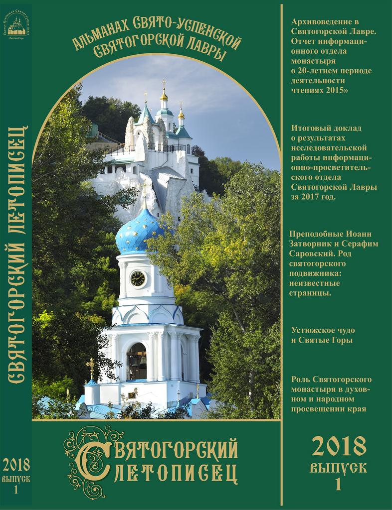 Святогорская лавра выпустит альманах, посвященный истории обители / svlavra.church.ua