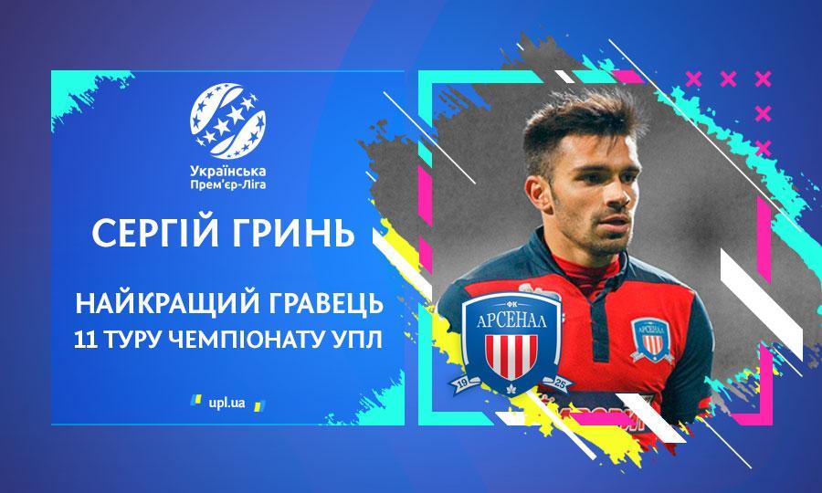Сергій Гринь - кращий гравець 11-го туру УПЛ / upl.ua