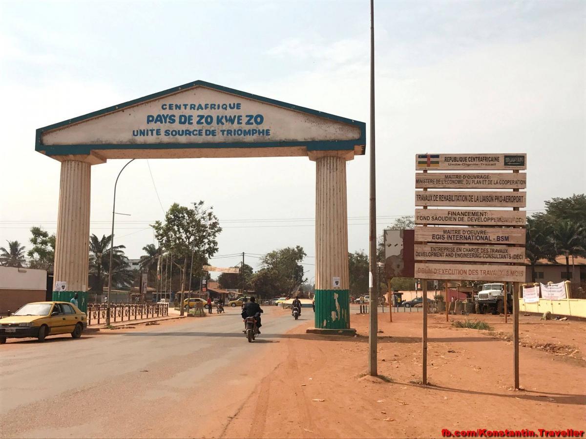 Центральноафриканская республика / фото Facebook Константина Симоненко