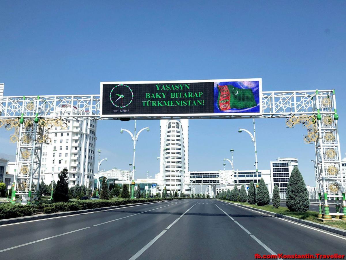 Визу вТуркмениюя ждал дольше всего / фото Facebook Константина Симоненко