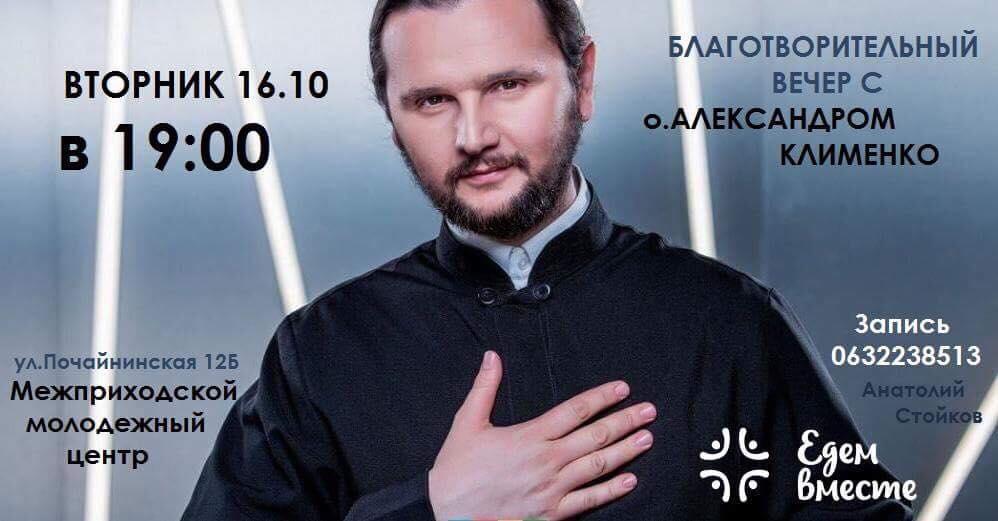 В Киеве пройдет благотворительный вечер с «Голосом страны»/ facebook.com/edemvmeste.com.ua