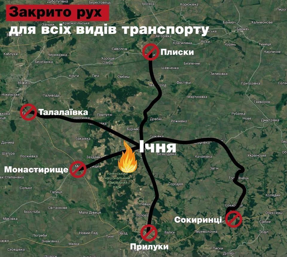 На Черниговщине закрыто воздушное пространство в радиусе 30 км от Ични / фото mtu.gov.ua