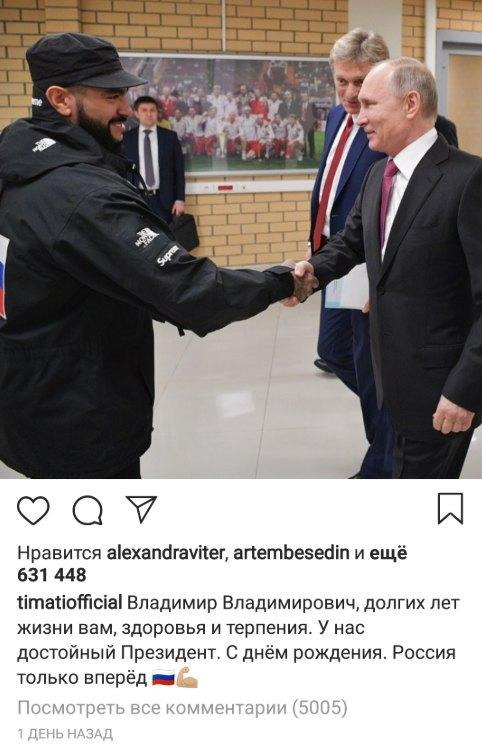Матвієнко і Бесєдін лайкнули в Instagram привітання Тіматі президенту Росії / Tribuna.com