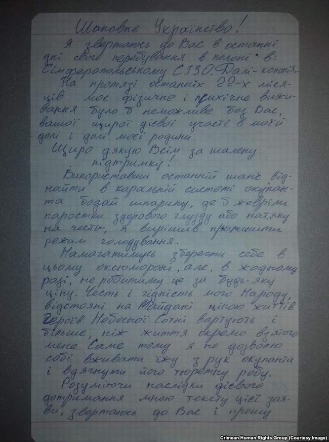 Письмо Балуха / фото Крымская правозащитная группа / Крым.Реалии