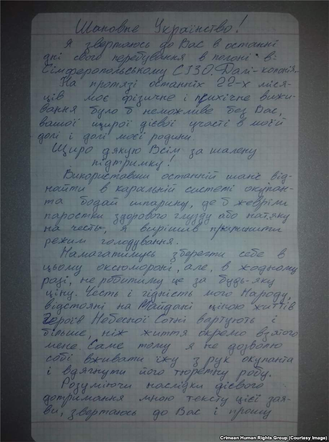 Лист Балуха / фотоКримська правозахисна група / Крим.Реалії
