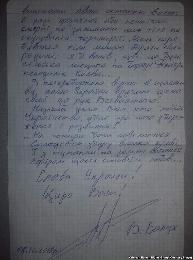 фото Крымская правозащитная группа / Крым.Реалии
