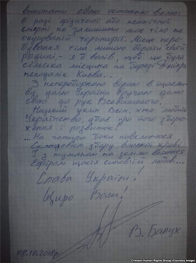 фото Кримська правозахисна група / Крим.Реалії