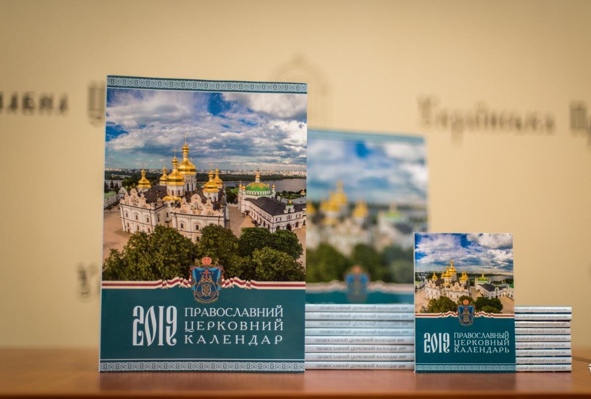 Православний календар на 2019 рік / news.church.ua