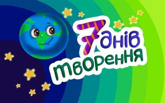 В УГКЦ создали интерактивные христианские игры для детей / dyvensvit.org