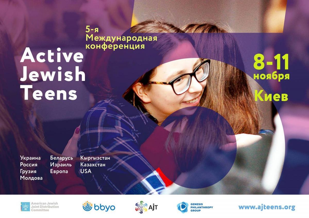 """Состоится 5-я международная конференция """"Active Jewish Teens"""" / vaadua.org"""