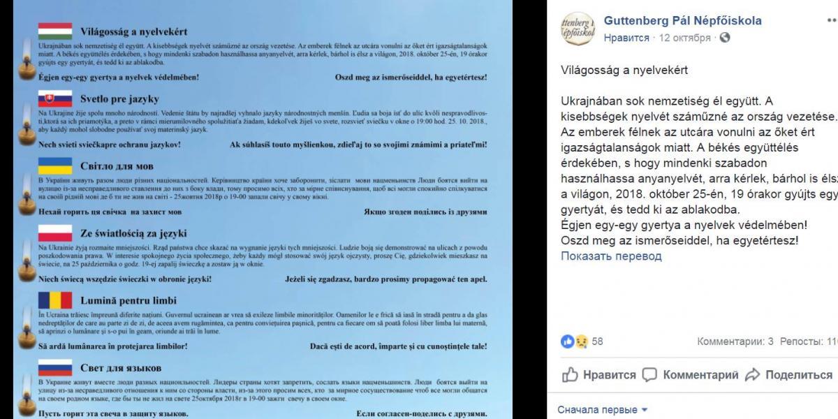 Скриншот - Facebook
