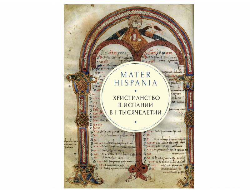 В книге собраны деяния мучеников,монашеские уставы, исторические хроники,стихотворные труды / cerkov-ru.eu