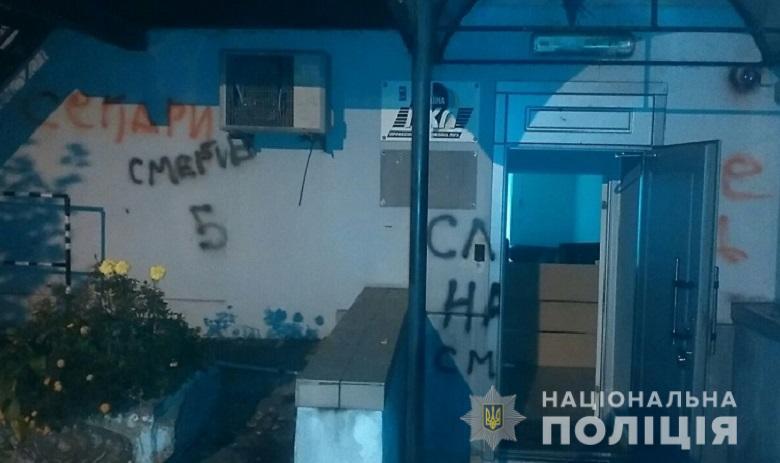Полиция обнаружиланадписи на фасаде / фото kyiv.npu.gov.ua