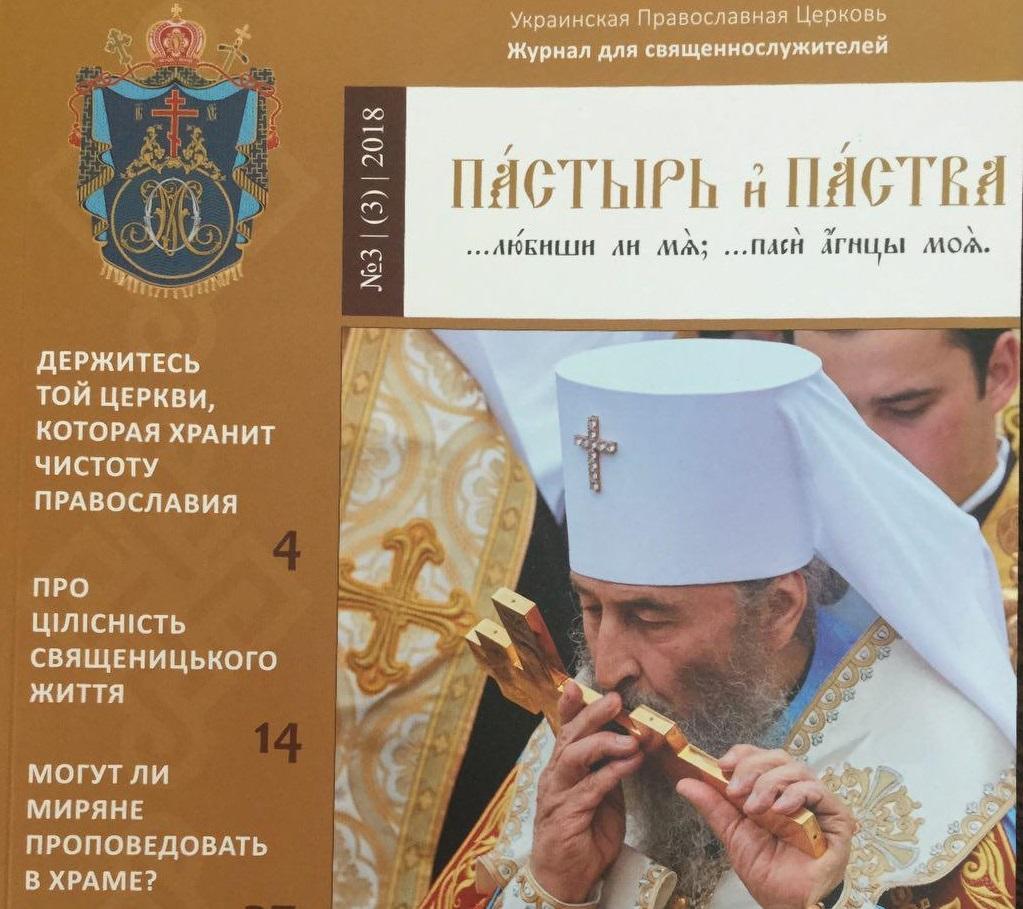 В УПЦ вышел третий номер журнала для священников «Пастырь и паства» / news.church.ua