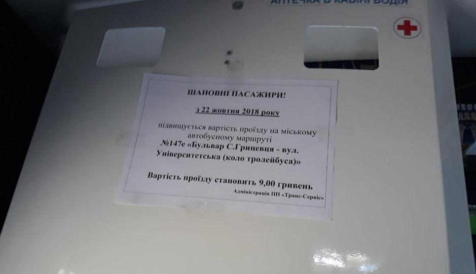 В Харькове дорожает проезд в маршрутках / фото: ХХ