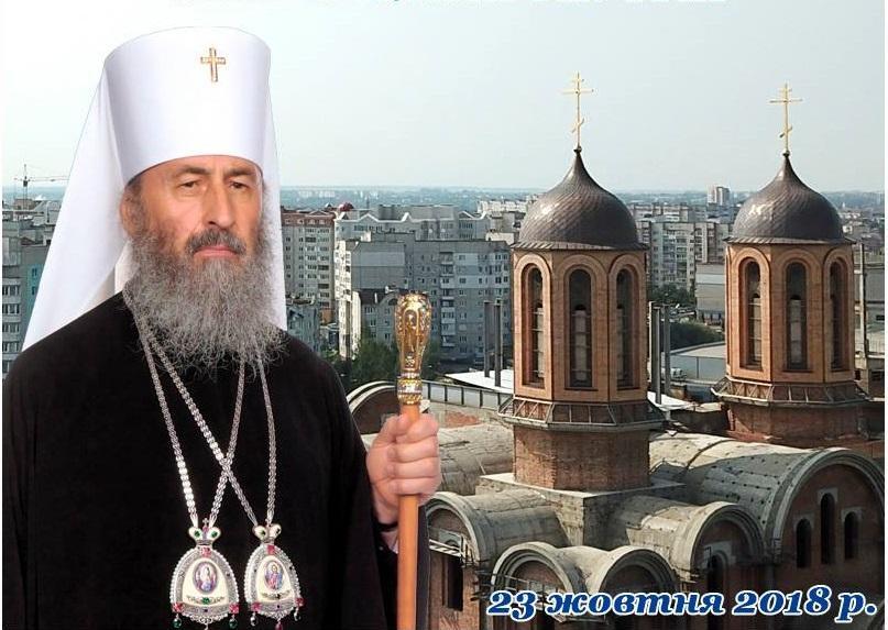 Предстоятель УПЦ в день памяти всех святых земли Волынской посетит Луцк / volyn.church.ua