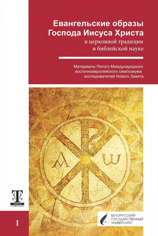 В Беларуси презентовали сборник, посвященный евангельским образам Иисуса Христа / christeducenter.by