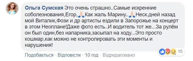 Сообщение Сумской о водителе автобуса / скриншот