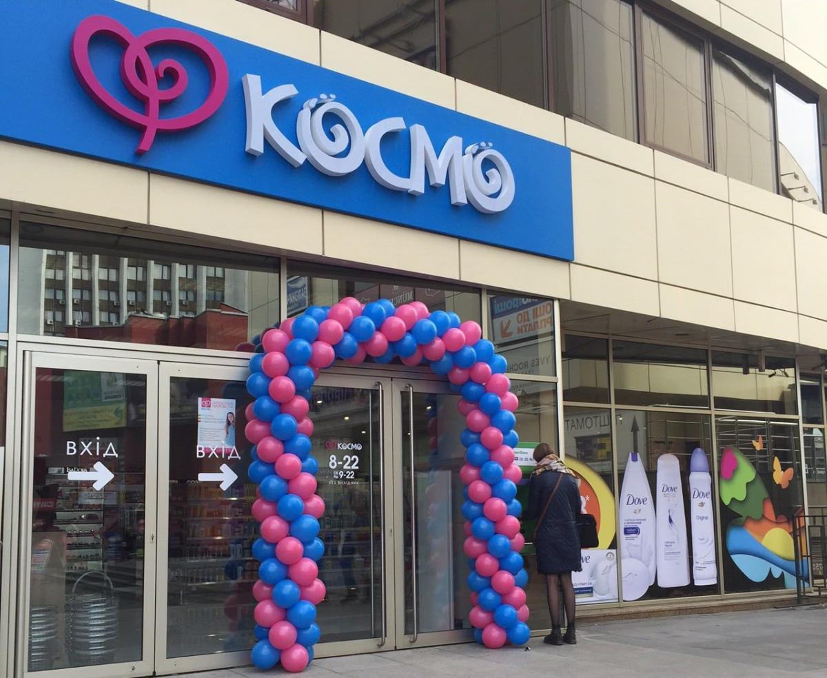 Prostor может купить Космо / фото kosmo.ua