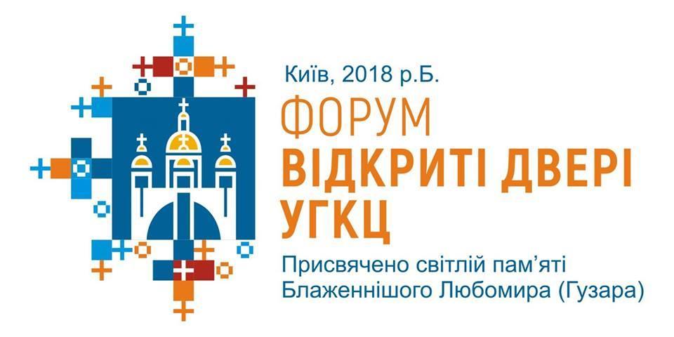 У Києві відбудеться форум «Відкриті двері УГКЦ» / facebook.com/laityugcc