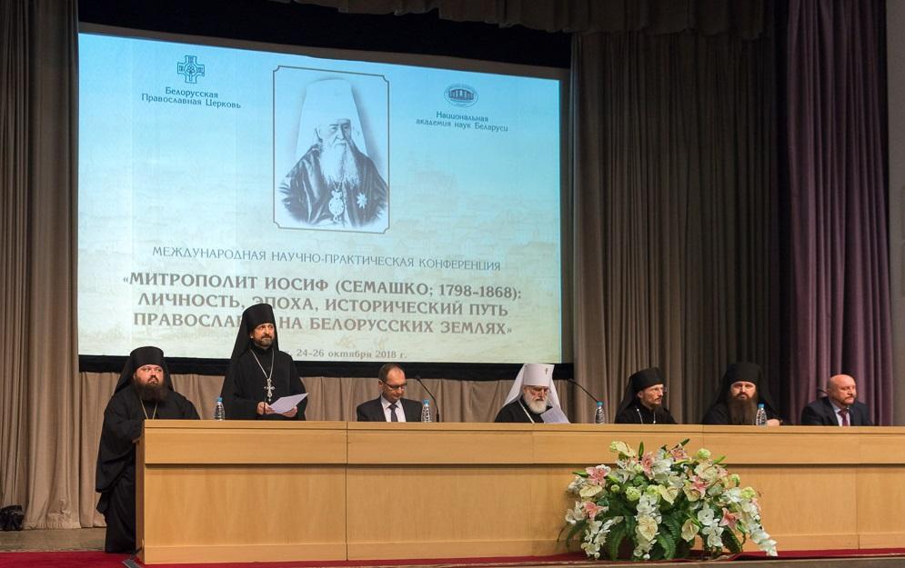 У Білорусі відбулася науково-практична конференція, присвячена митрополиту Іосифу (Семашку) / church.by