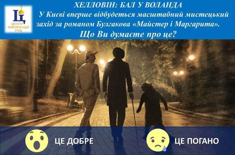 Украинцам предлагают высказаться по поводу «Бала у Сатаны» / facebook.com/church.information.center
