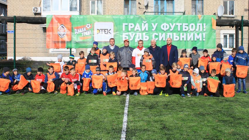 ФК Шахтер открыл еще одну площадку проекта Давай, играй / shakhtar.com