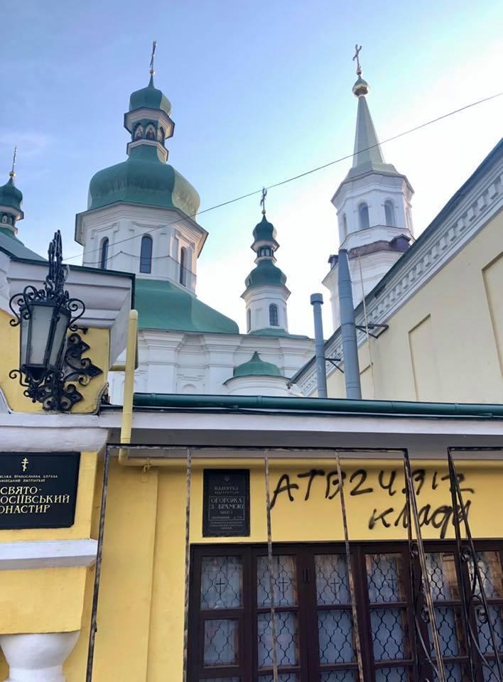 В Киеве неизвестные разрисовали стены монастыря УПЦ КП / facebook.com